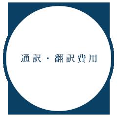 通訳・翻訳費用